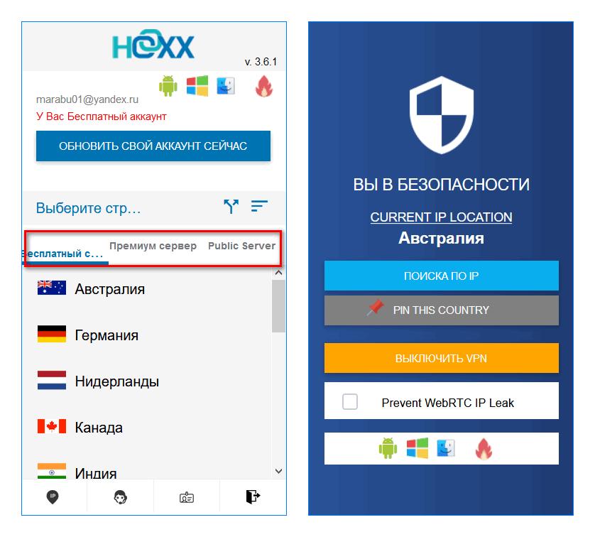 Выбор территории для подключения Moziila Firefox