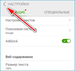 Выход Dolphin Browser