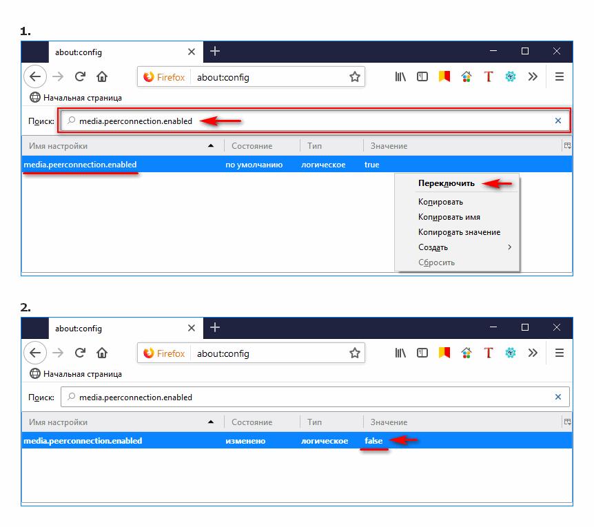 Выключение технологии WebRTC в Firefox