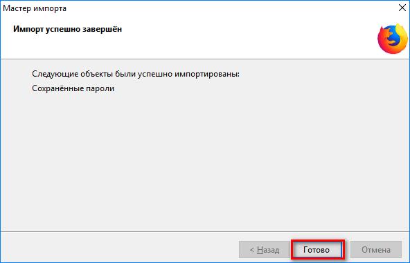 ВЫполнение переноса паролей в Firefox