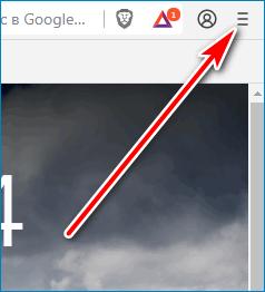 Вызов меню Brave Browser