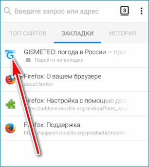 Вызов меню Mozilla Firefox