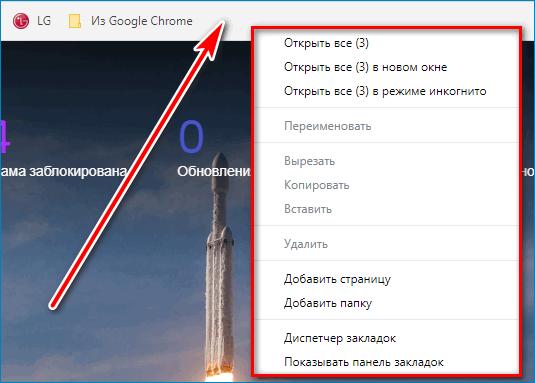 Вызов опций Brave Browser