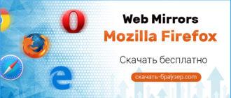 Web Mirrors для Firefox — скачать бесплатно