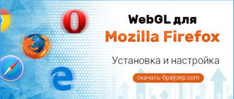 WebGL для Mozilla Firefox — установка и настройка расширения