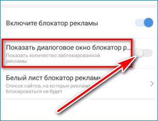 Заблокированная реклама CM Browser