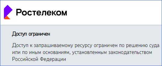 Заблокированный сайт Tor