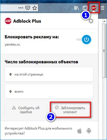 Заблокировать элемент Adblock Plus