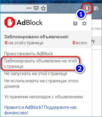 Заблокировать объявление Adblock