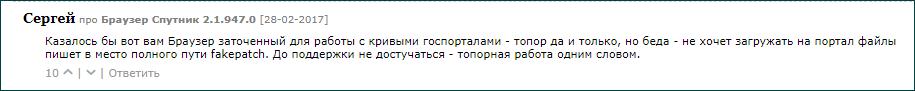 Загрузка файлов Спутник