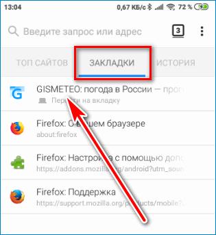 Закладка Mozilla Firefox
