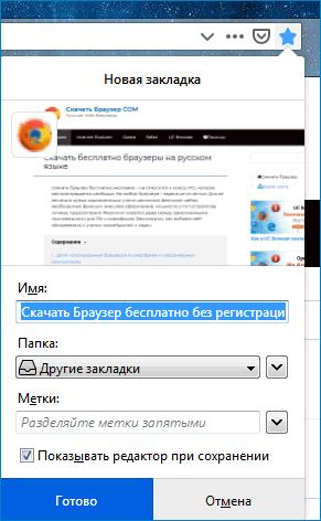 Закладки Firefox Quantum
