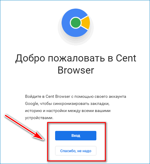 Запуск Cent Browser