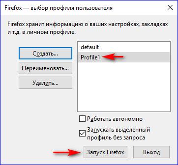 Запуск Firefox с новым профилем