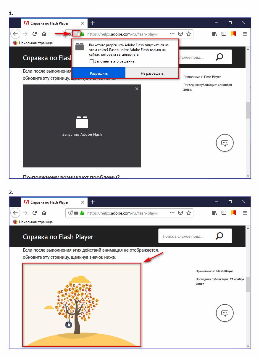Запуск Flash на сайте в Mozilla