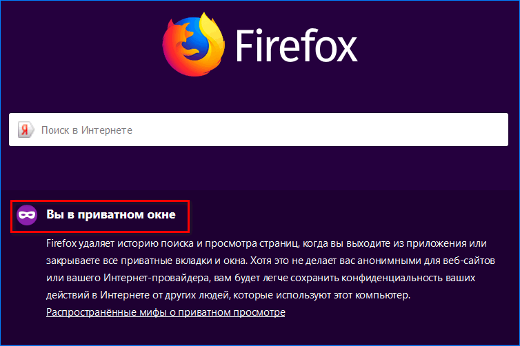 Запуск приватного окна в Firefox
