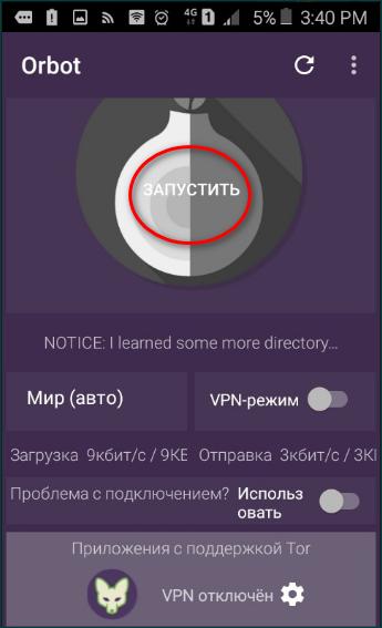 Как настроить браузер тор на андроид русифицировать tor browser гирда