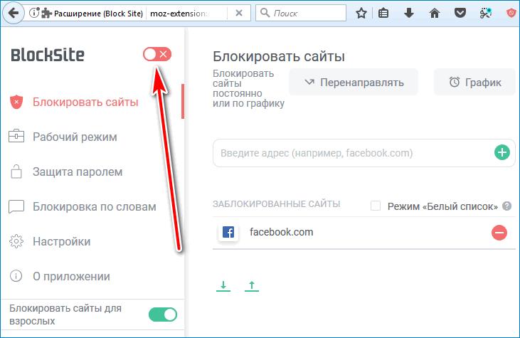 Запуск расширения Mozilla Firefox