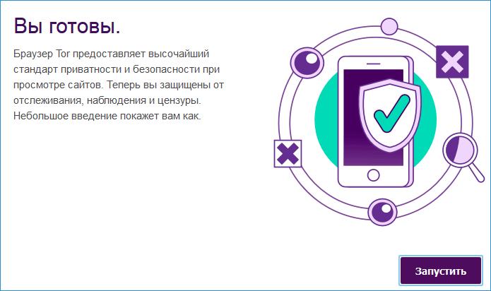 Запуск Tor Browser