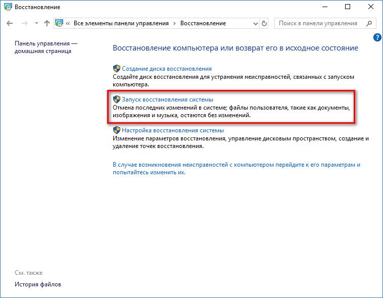 Запуск восстановления системы на компьютере