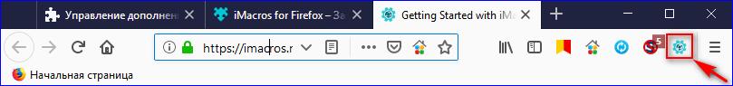 Значок iMacros в Firefox