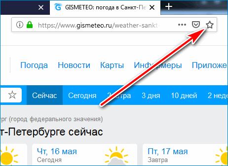 Звезда Mozilla Firefox